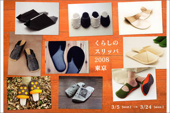 slippers2008dm.jpg