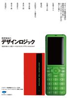 mobile_design_s.jpg
